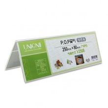 POP 양면 가로형 V-2508