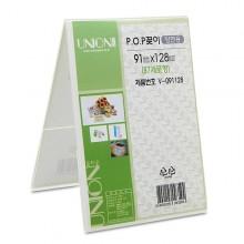 POP 양면 세로형 V-091128(B7)