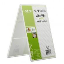 POP 양면 세로형 V-105148(A6)