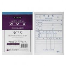 간이영수증 NCR 단영수증 10권