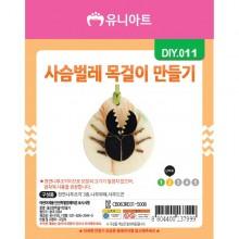 유니아트  1200 사슴벌레 목걸이 만들기