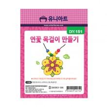 유니아트 1500 팬시우드 001 연꽃 목걸이 만들기