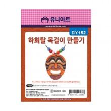 유니아트 1500 팬시우드 002 하회탈 목걸이 만들기