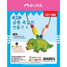 유니아트 1000 종이 공룡 목걸이 만들기 3번