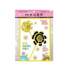 유니아트 1800 꿀벌 바람개비 만들기