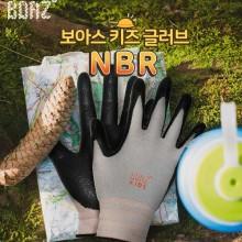 보아스 키즈 글러브 NBR