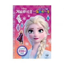 디즈니 겨울왕국2 에듀스티커북 미니 애플비