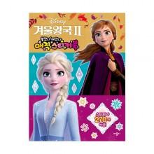 디즈니 겨울왕국2 매직 스티커북 애플비