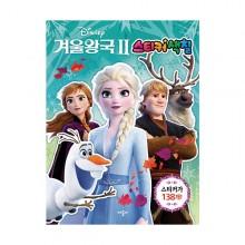 디즈니 겨울왕국2 스티커색칠 스티커북 색칠공부 애플비