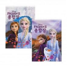 2000 겨울왕국2 종합장 3권